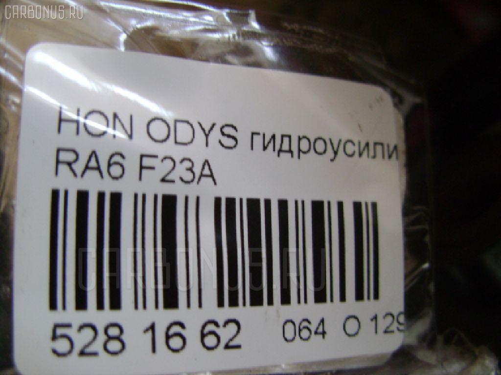 Гидроусилитель HONDA ODYSSEY RA6 F23A Фото 3