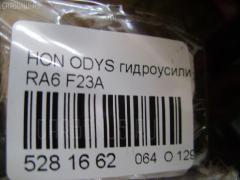 Гидроусилителя насос HONDA ODYSSEY RA6 F23A Фото 3