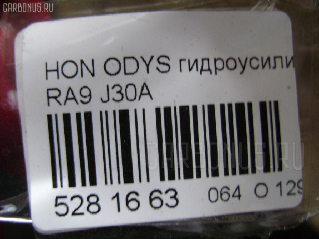 Гидроусилитель HONDA ODYSSEY RA9 J30A Фото 3