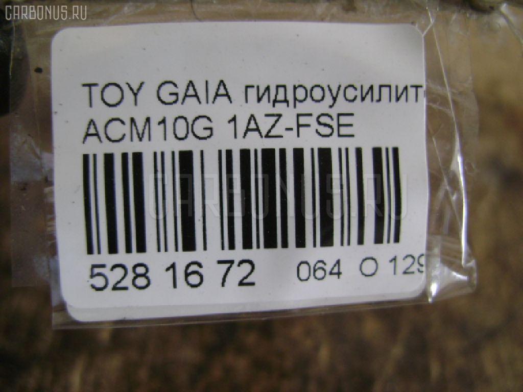 Гидроусилителя насос TOYOTA GAIA ACM10G 1AZ-FSE Фото 4