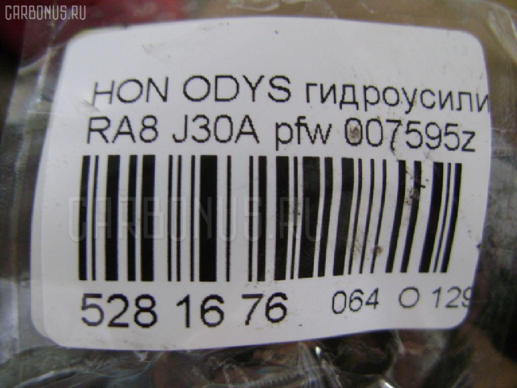 Гидроусилитель HONDA ODYSSEY RA8 J30A Фото 6