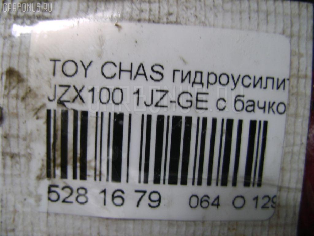 Гидроусилитель TOYOTA CHASER JZX100 1JZ-GE Фото 4