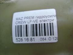Насос гидроусилителя Mazda Premacy CREW LF-VE Фото 5