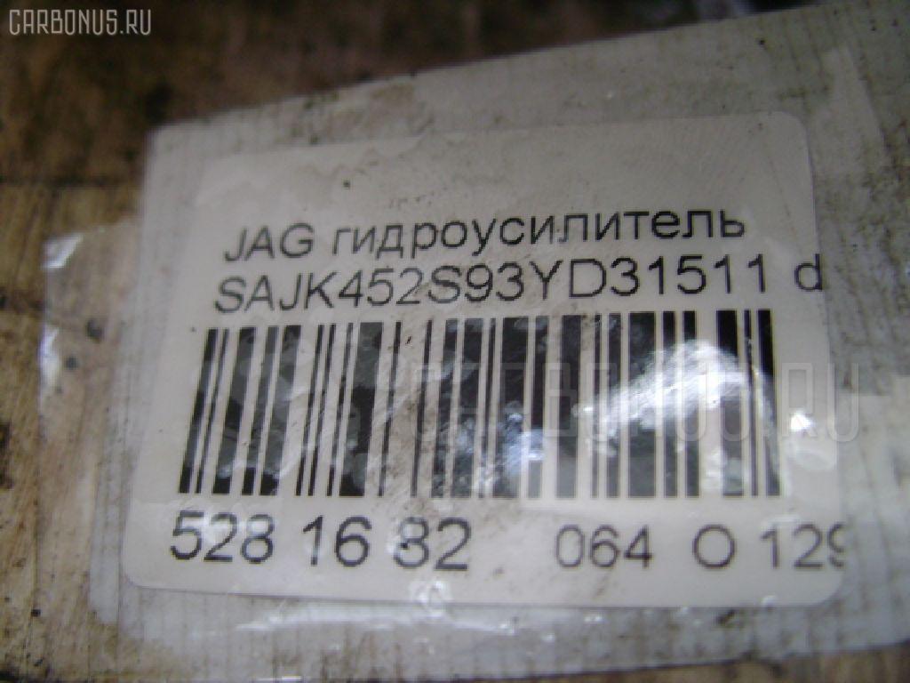 Гидроусилитель JAGUAR x-type Фото 3