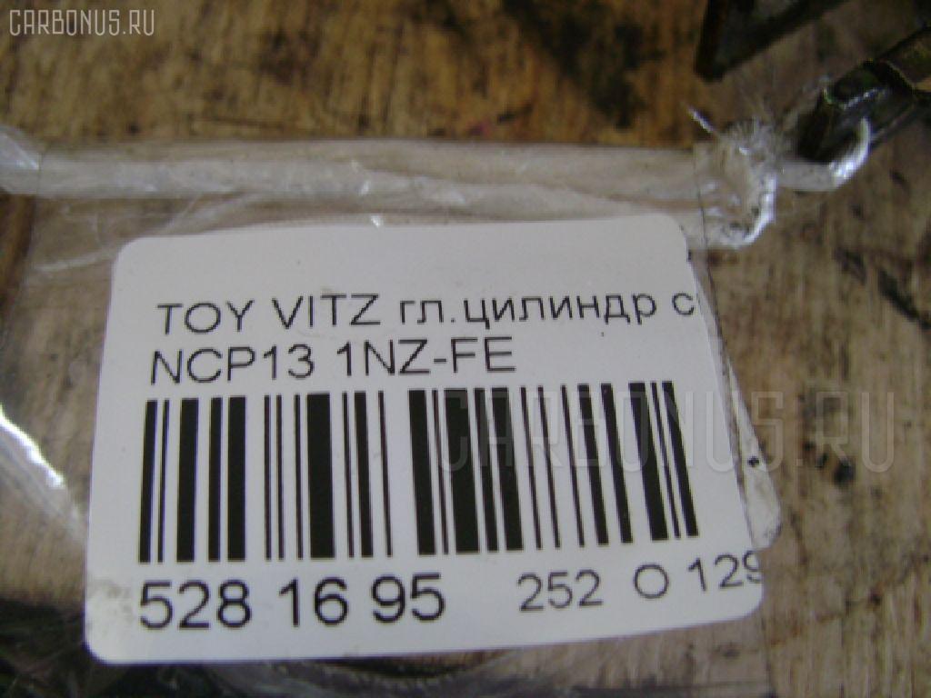 Гл.цилиндр сцепления TOYOTA VITZ NCP13 1NZ-FE Фото 3