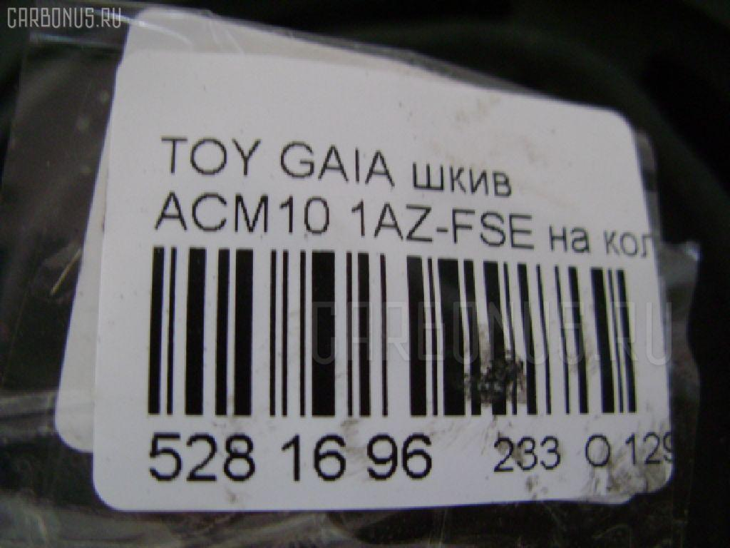 Шкив TOYOTA GAIA ACM10 1AZ-FSE Фото 6