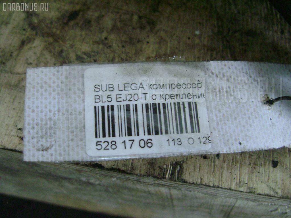 Компрессор кондиционера SUBARU LEGACY BL5 EJ20-T Фото 4