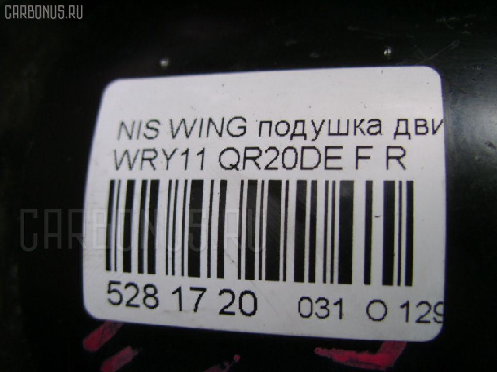 Подушка двигателя NISSAN WINGROAD WRY11 QR20DE Фото 4