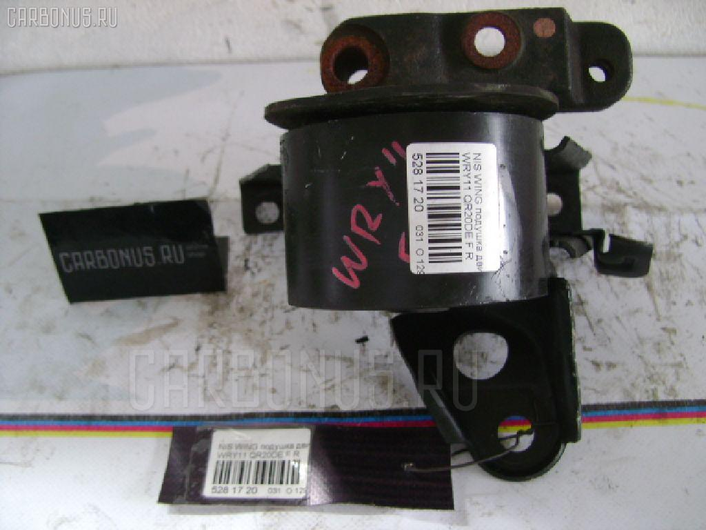 Подушка двигателя NISSAN WINGROAD WRY11 QR20DE. Фото 2