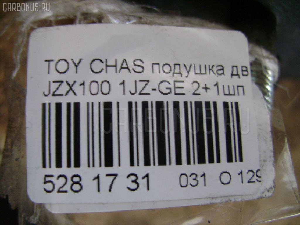 Подушка двигателя TOYOTA CHASER JZX100 1JZ-GE Фото 2
