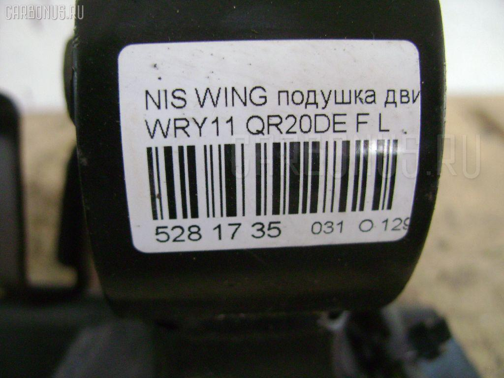 Подушка двигателя NISSAN WINGROAD WRY11 QR20DE Фото 3