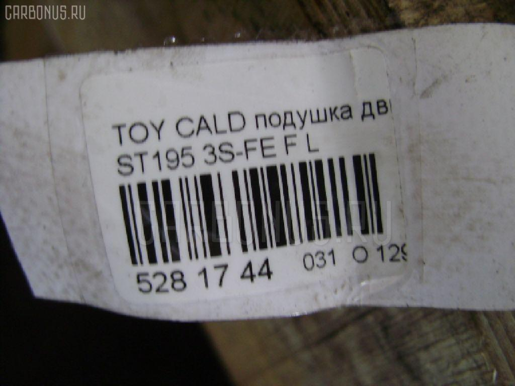 Подушка двигателя TOYOTA CALDINA ST195 3S-FE Фото 4