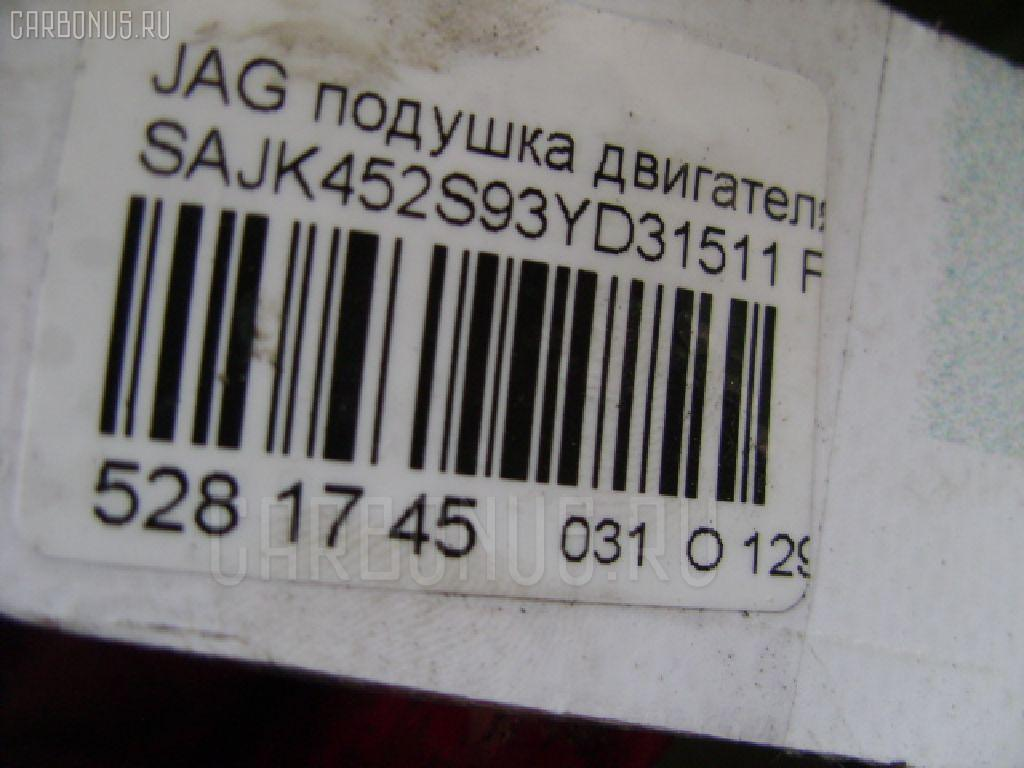 Подушка двигателя JAGUAR x-type Фото 3