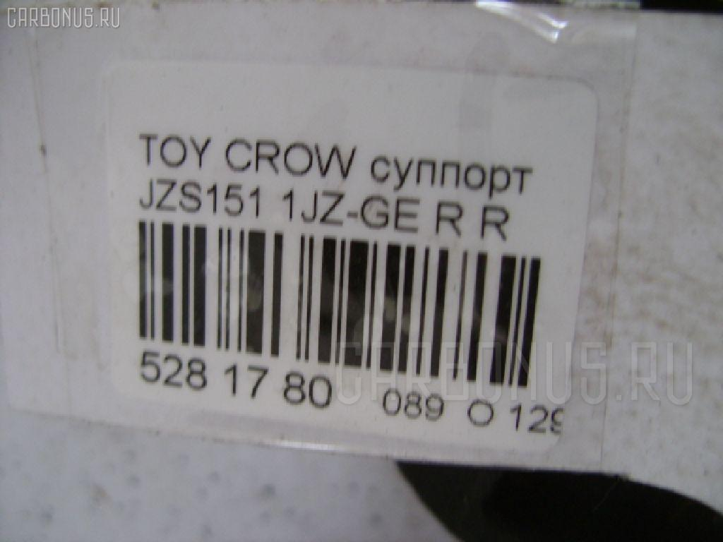 Суппорт TOYOTA CROWN JZS151 1JZ-GE Фото 3