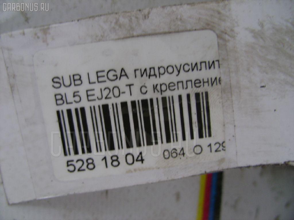 Гидроусилителя насос SUBARU LEGACY BL5 EJ20-T Фото 3