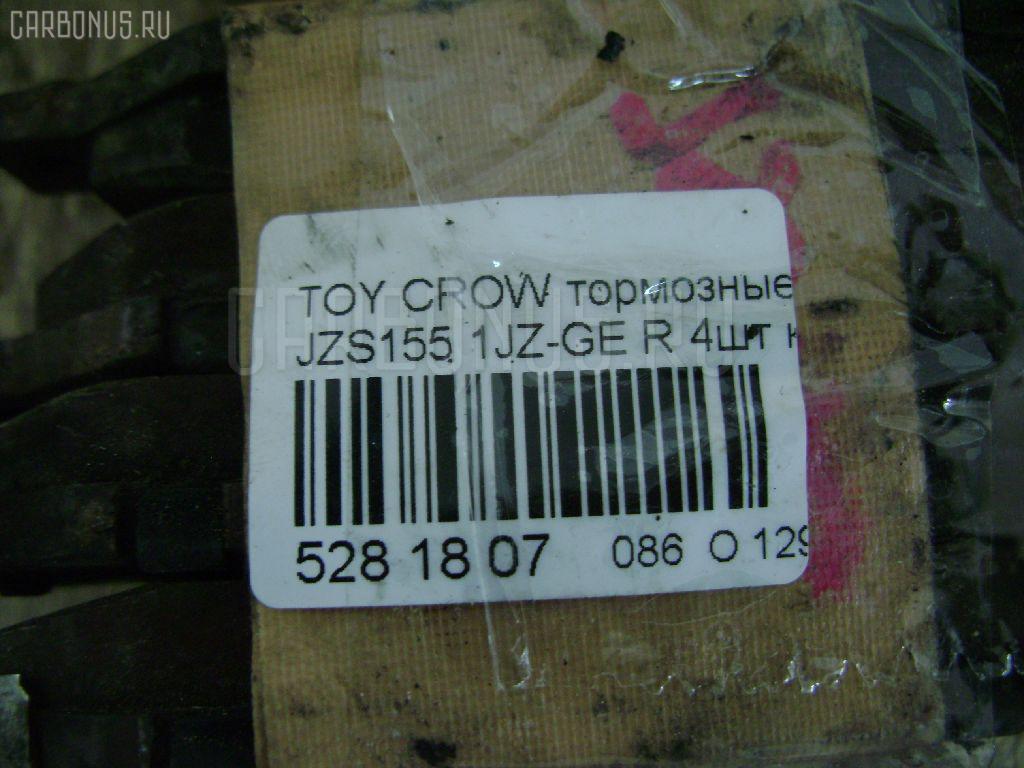 Тормозные колодки TOYOTA CROWN JZS155 1JZ-GE Фото 3