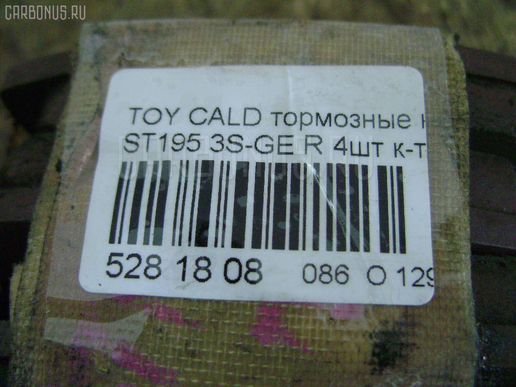 Тормозные колодки TOYOTA CALDINA ST195 3S-GE Фото 3