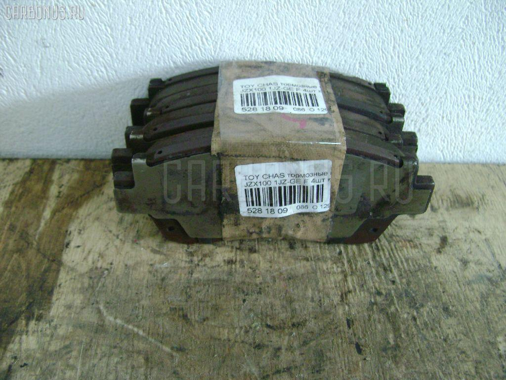 Тормозные колодки TOYOTA CHASER JZX100 1JZ-GE Фото 1