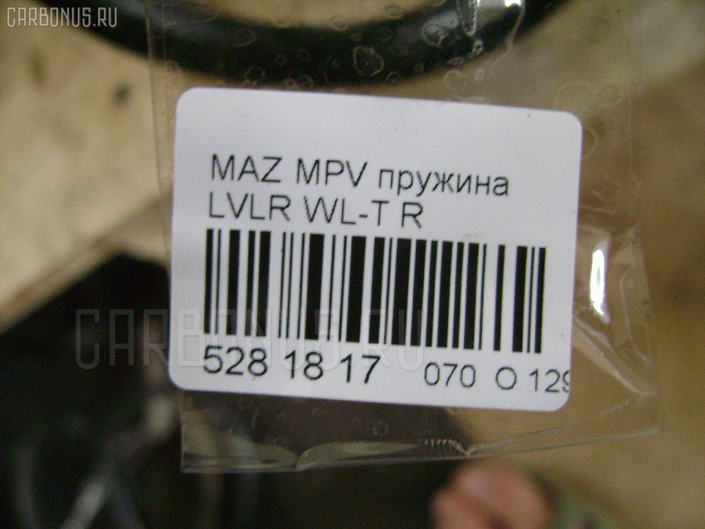 Пружина MAZDA MPV LVLR WL-T Фото 2