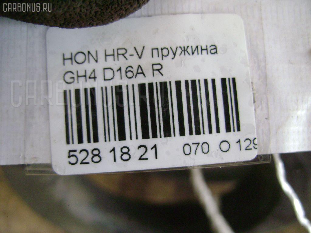Пружина HONDA HR-V GH4 D16A Фото 2