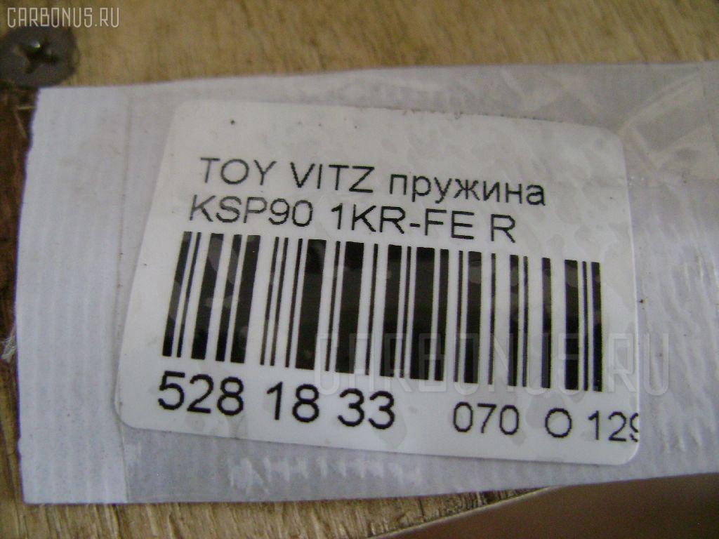 Пружина TOYOTA VITZ KSP90 1KR-FE Фото 2