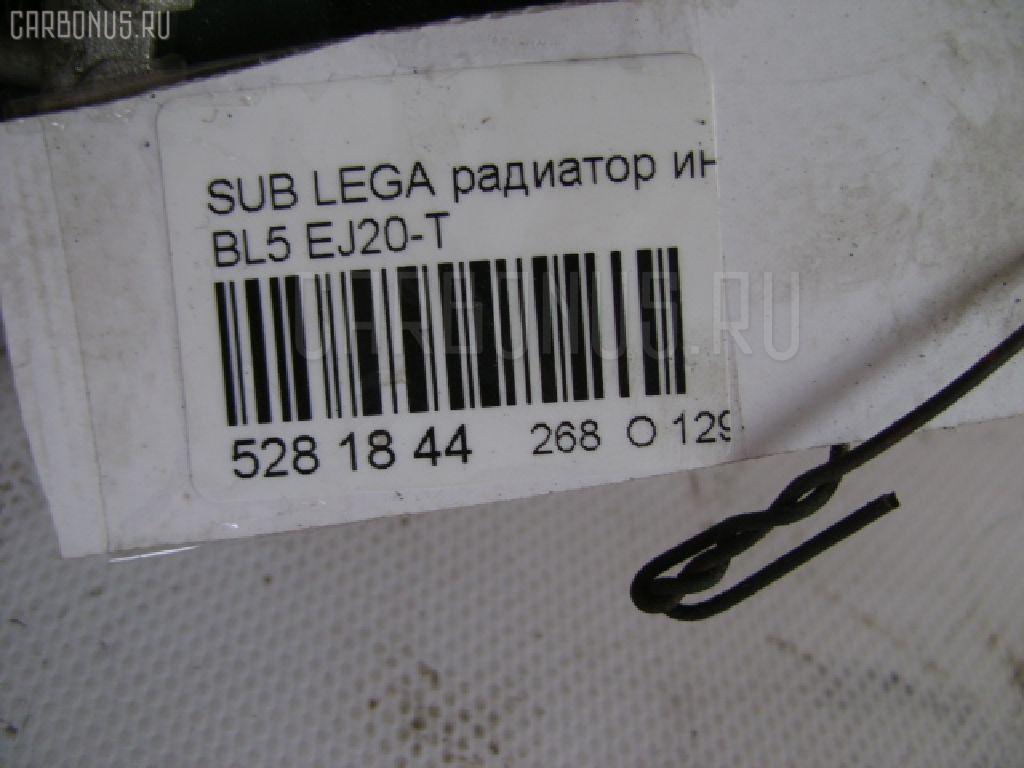 Радиатор интеркулера SUBARU LEGACY BL5 EJ20-T Фото 3