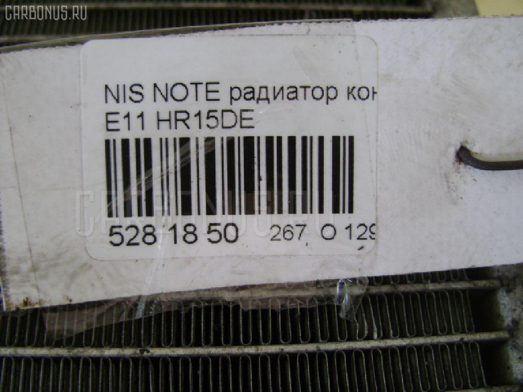 Радиатор кондиционера NISSAN NOTE E11 HR15DE Фото 3