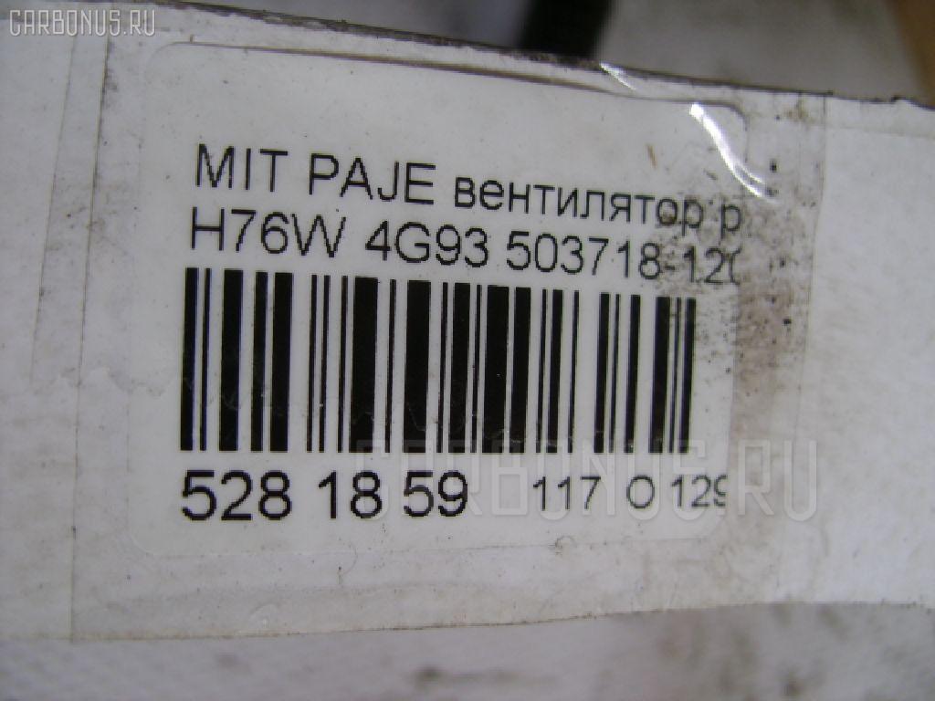 Вентилятор радиатора кондиционера MITSUBISHI PAJERO IO H76W 4G93 Фото 3