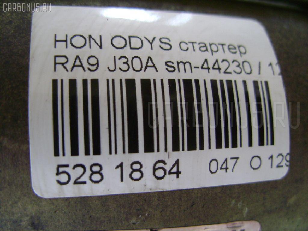 Стартер HONDA ODYSSEY RA9 J30A Фото 3