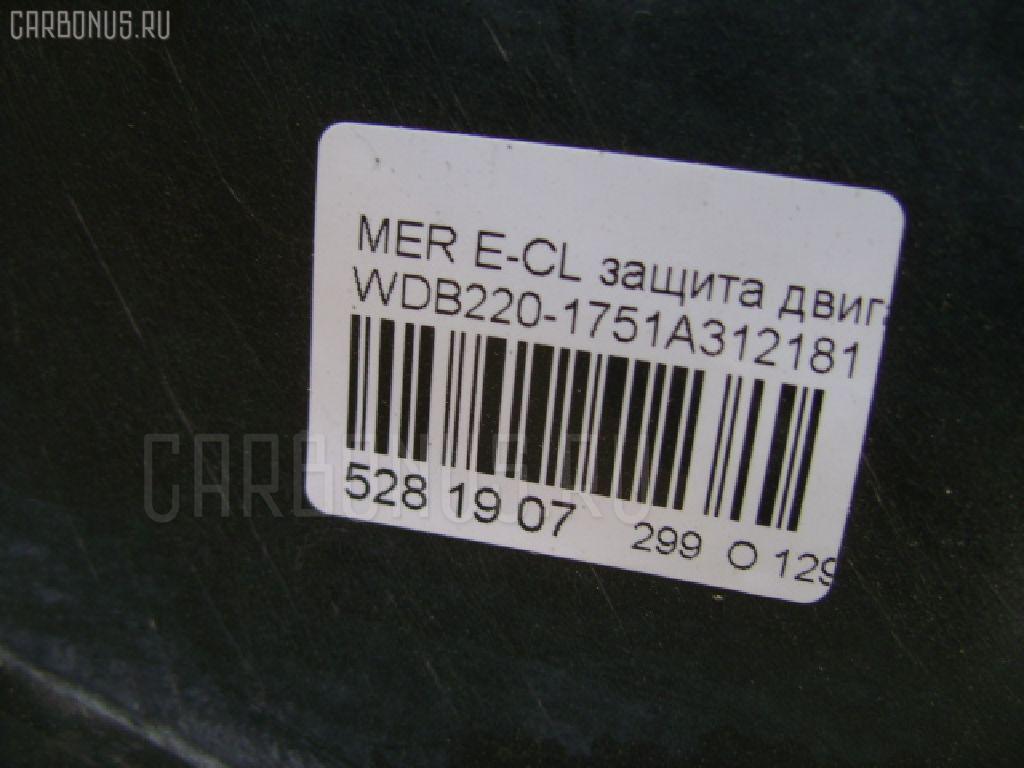 Защита двигателя MERCEDES-BENZ E-CLASS W220175 Фото 3