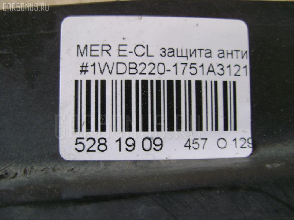 Защита антигравийная MERCEDES-BENZ E-CLASS W220175 Фото 6