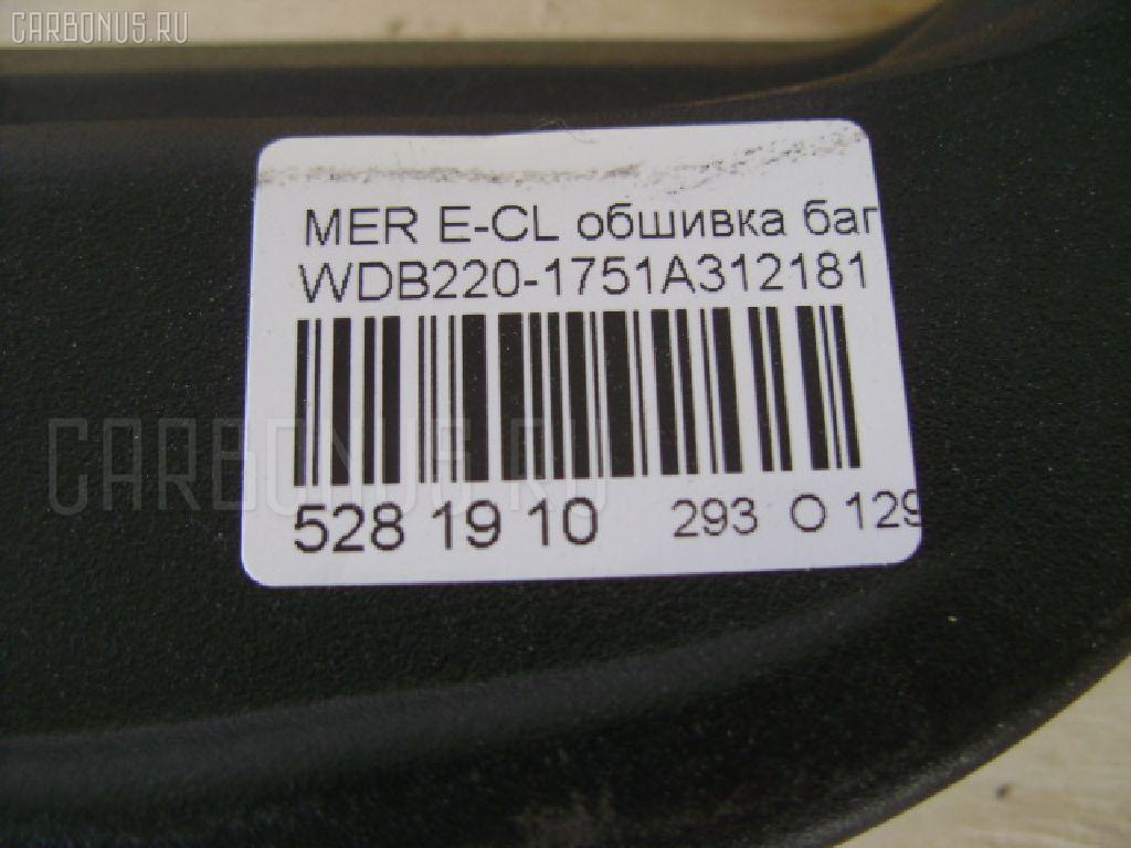 Обшивка багажника MERCEDES-BENZ E-CLASS W220175 Фото 4