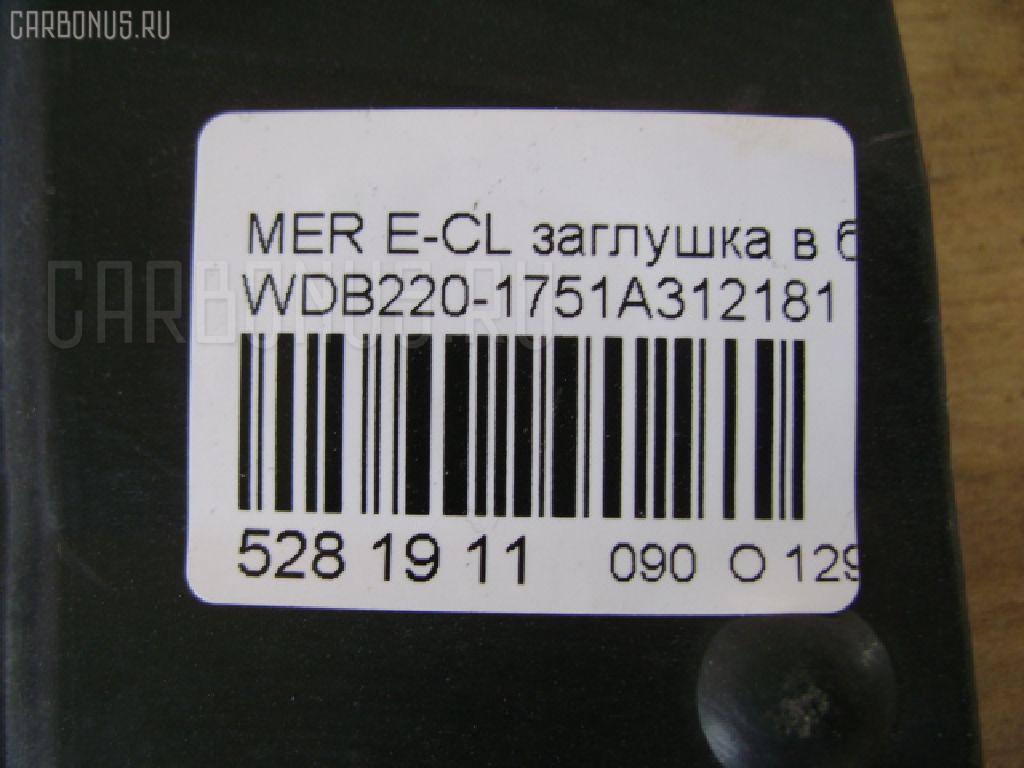 Заглушка в бампер MERCEDES-BENZ E-CLASS W220175 Фото 3