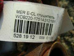 Глушитель Mercedes-benz S-class W220.175 113.960 Фото 10