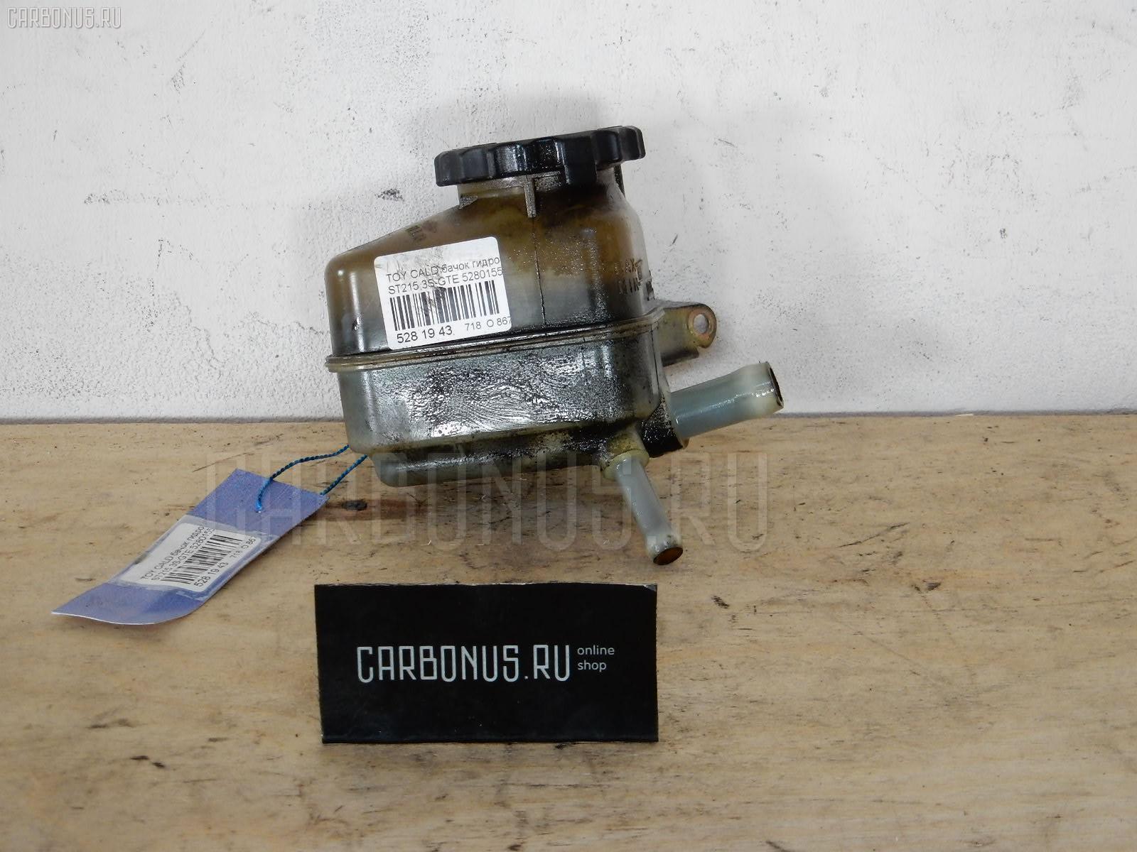 Бачок гидроусилителя TOYOTA CALDINA ST215 3S-GTE Фото 2