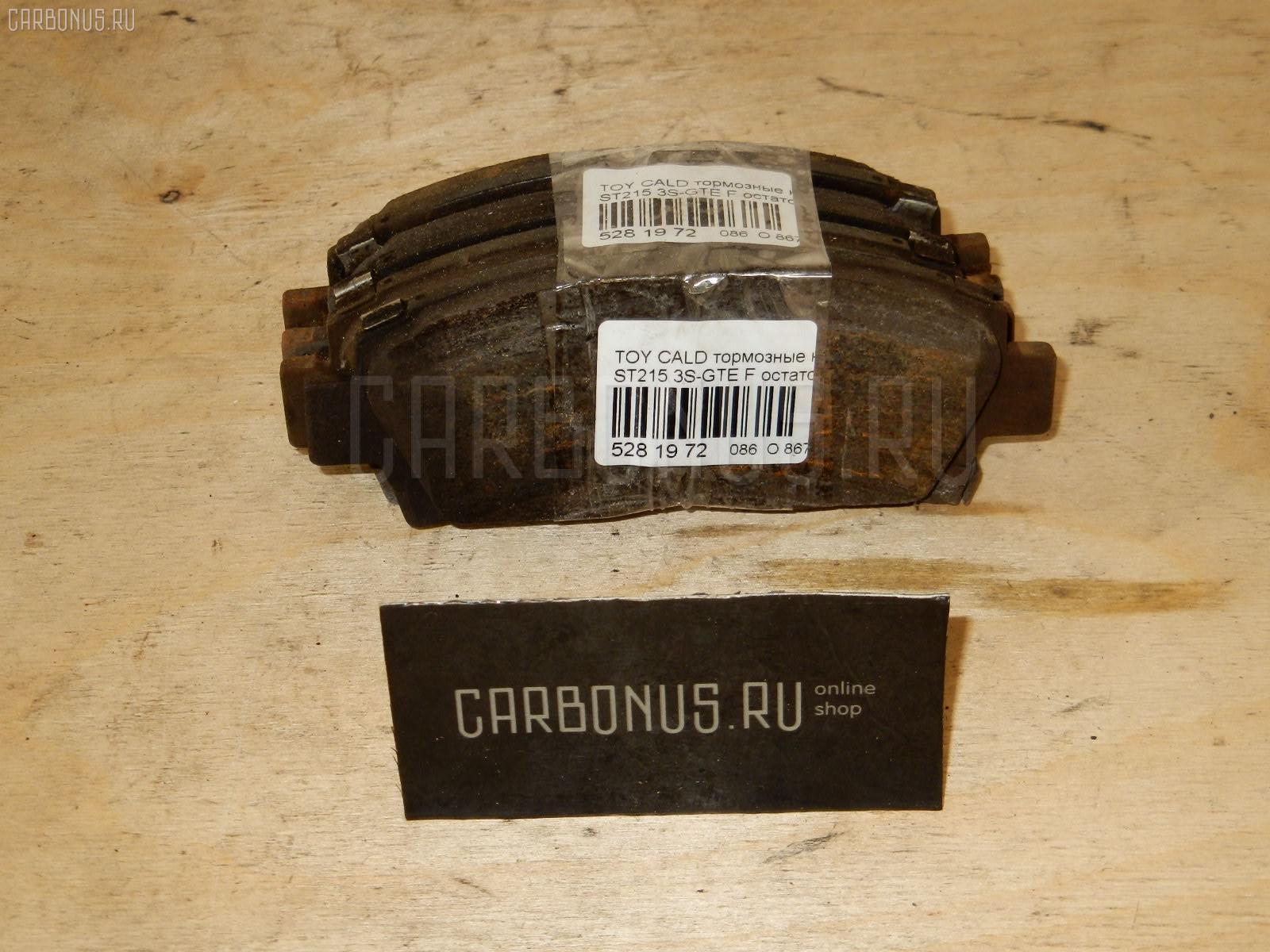 Тормозные колодки TOYOTA CALDINA ST215 3S-GTE Фото 1