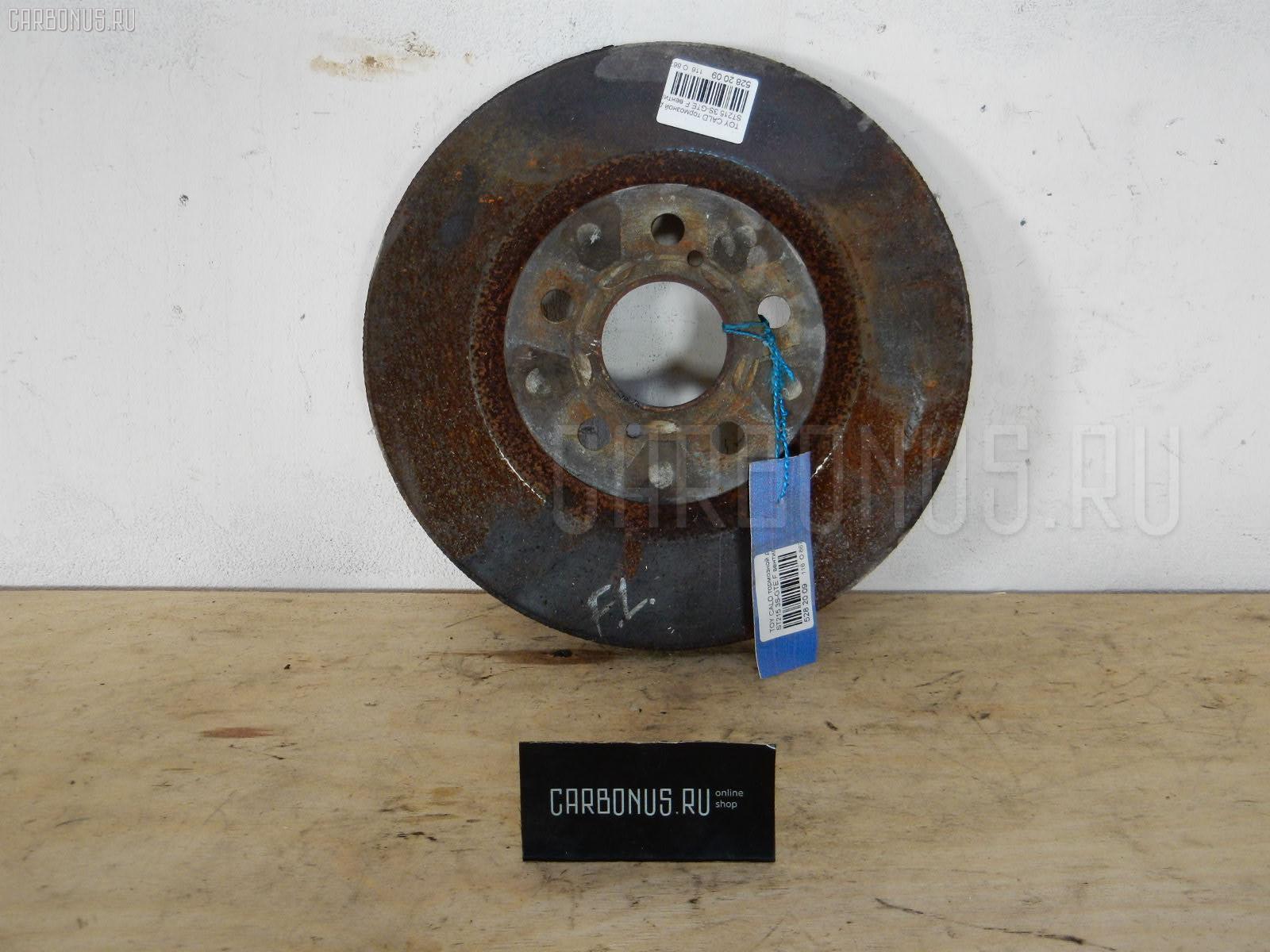 Тормозной диск TOYOTA CALDINA ST215 3S-GTE Фото 2