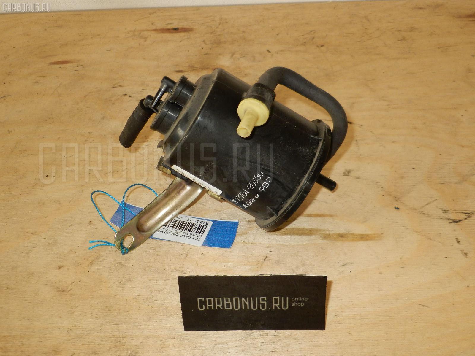 Фильтр угольный TOYOTA CALDINA ST215 3S-GTE Фото 1