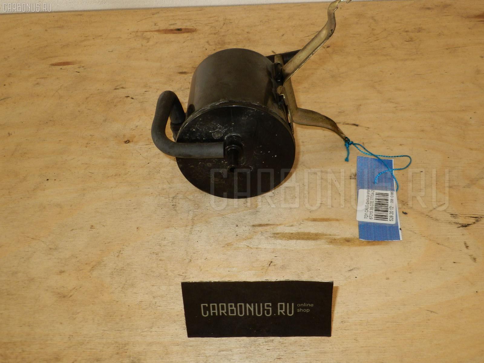 Фильтр угольный TOYOTA CALDINA ST215 3S-GTE Фото 2