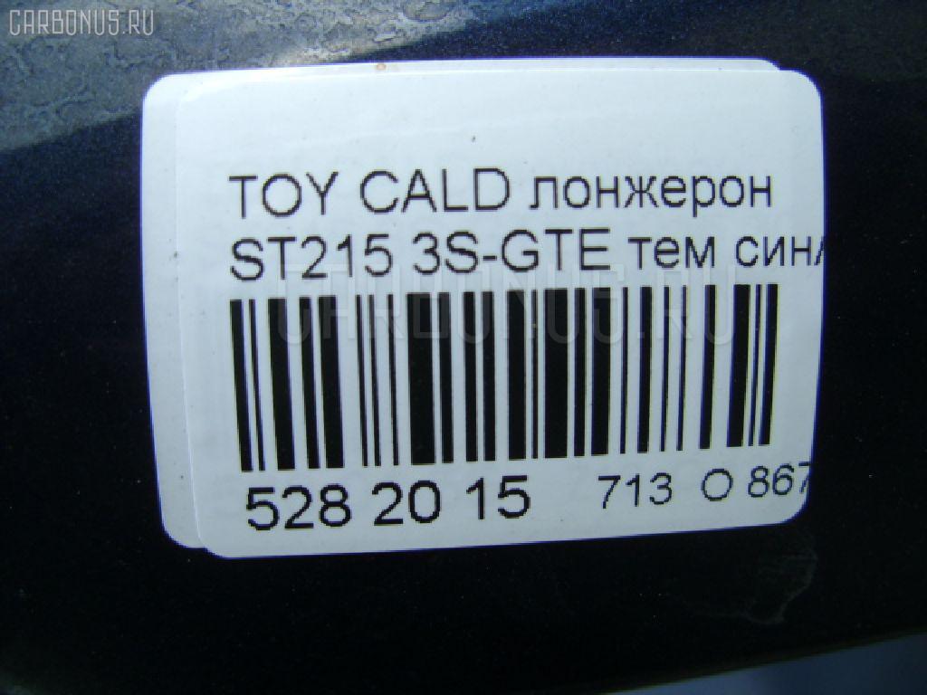 Лонжерон TOYOTA CALDINA ST215 3S-GTE Фото 5