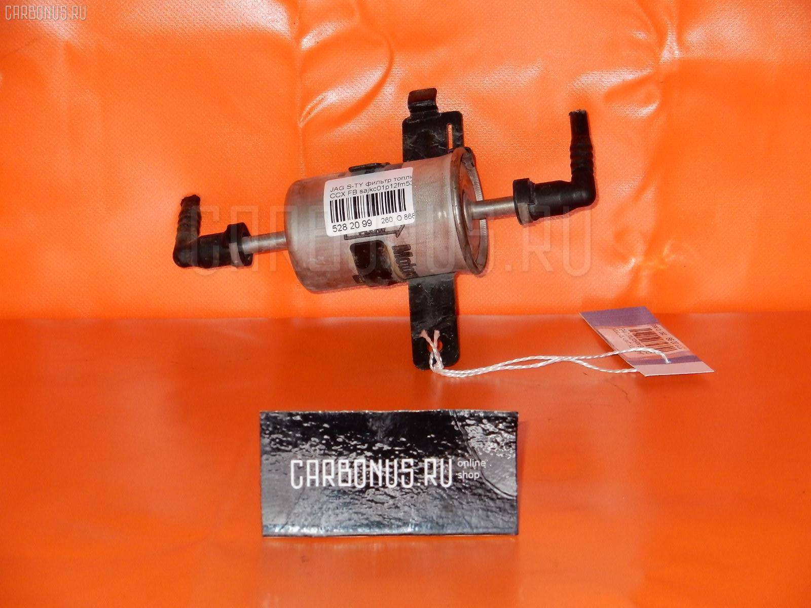 Фильтр топливный JAGUAR S-TYPE CCX Фото 1