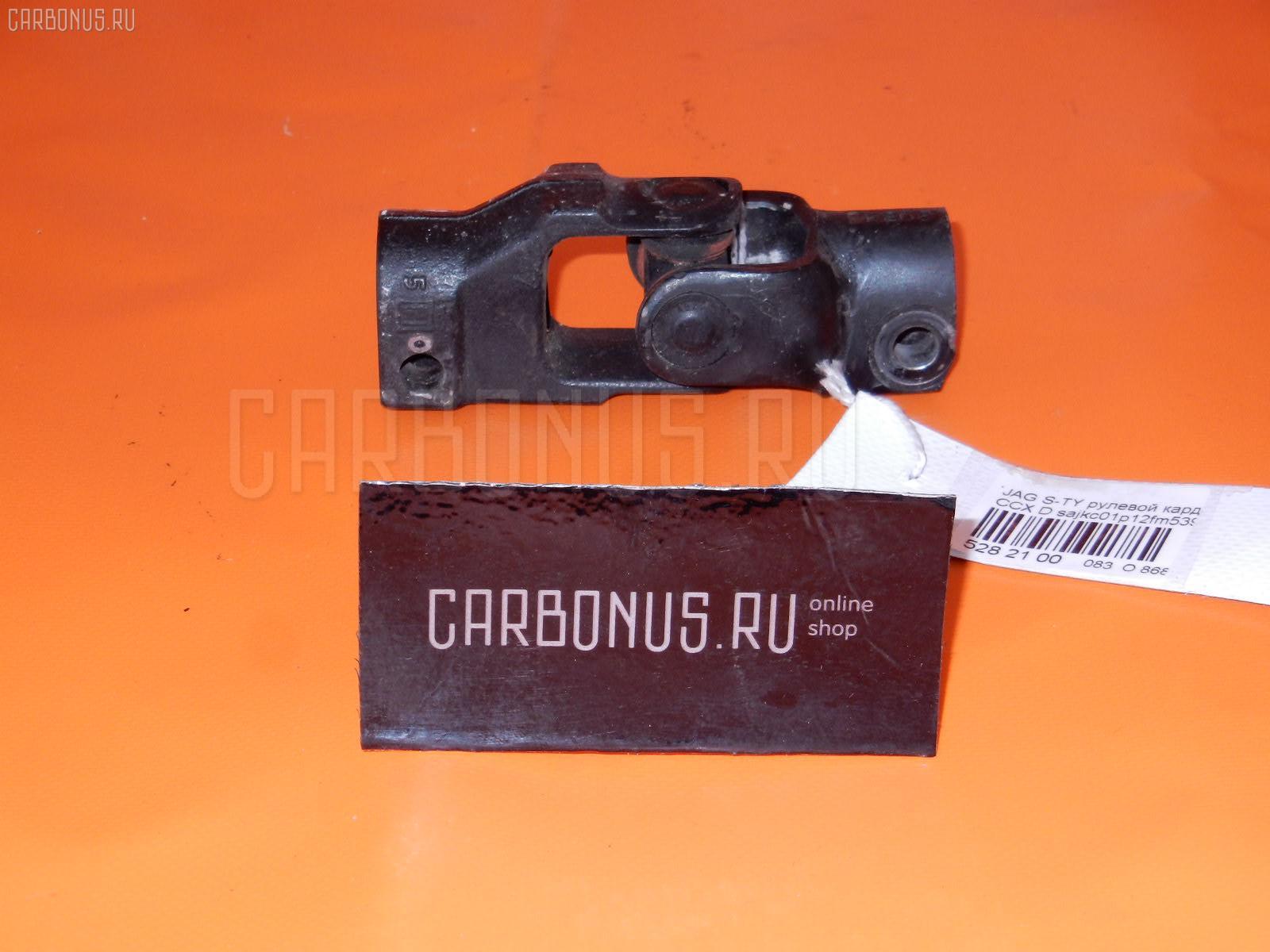 Рулевой карданчик JAGUAR S-TYPE CCX Фото 2