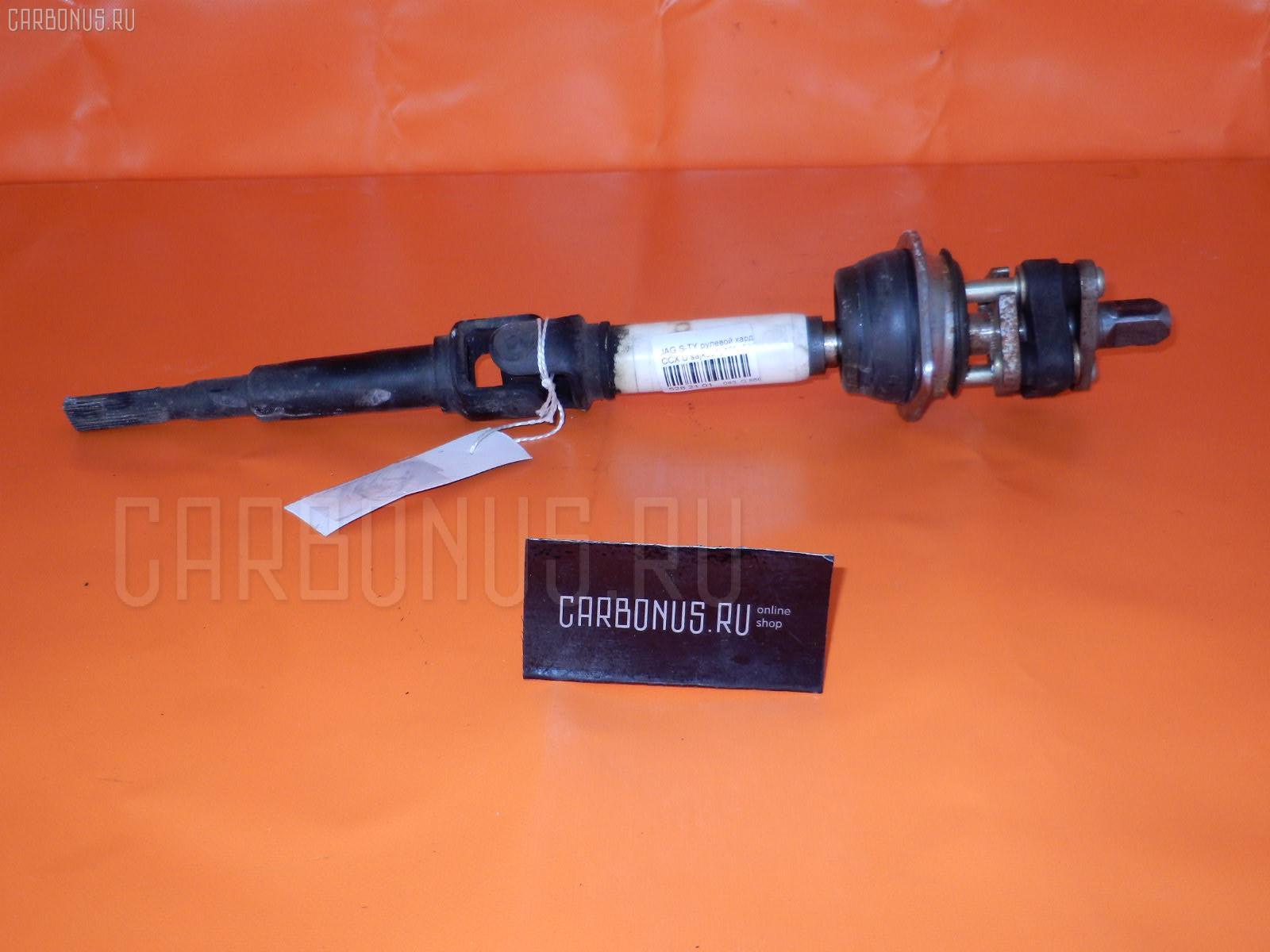 Рулевой карданчик JAGUAR S-TYPE CCX Фото 1