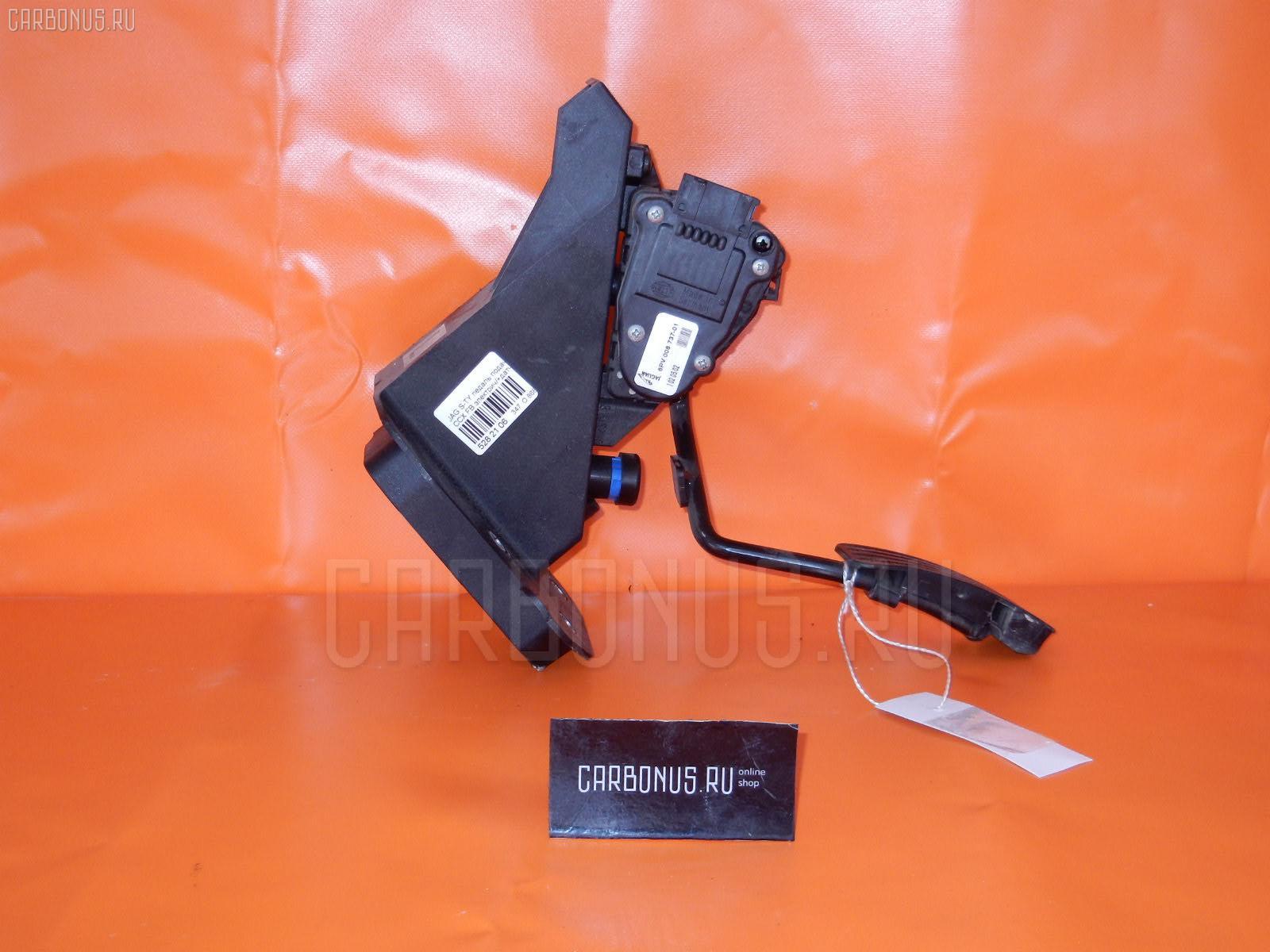 Педаль подачи топлива JAGUAR S-TYPE CCX Фото 2