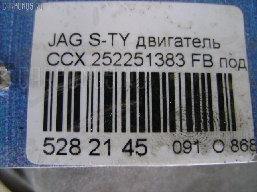 Двигатель JAGUAR S-TYPE CCX Фото 6