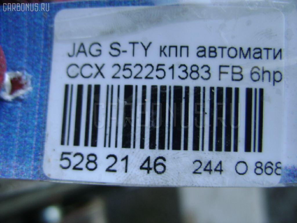 КПП автоматическая JAGUAR S-TYPE CCX Фото 6