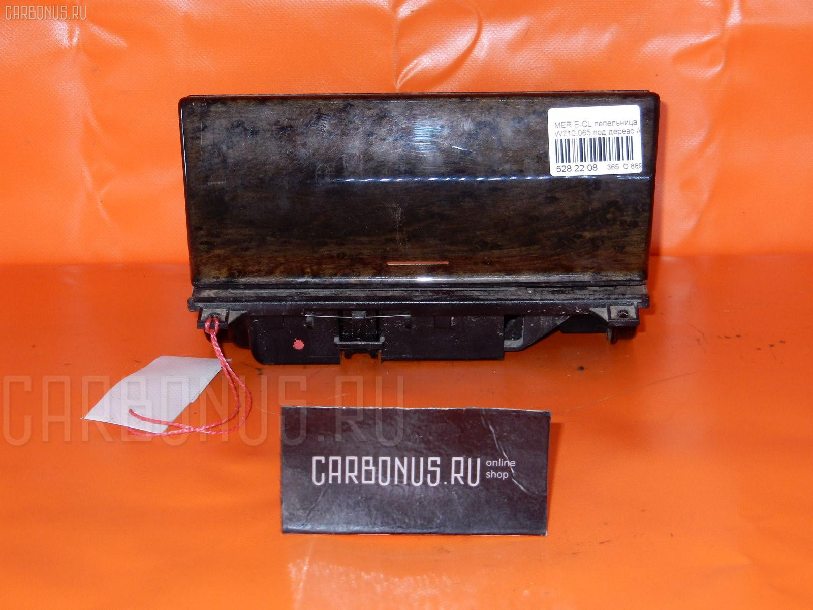 Пепельница MERCEDES-BENZ E-CLASS W210.065 Фото 2