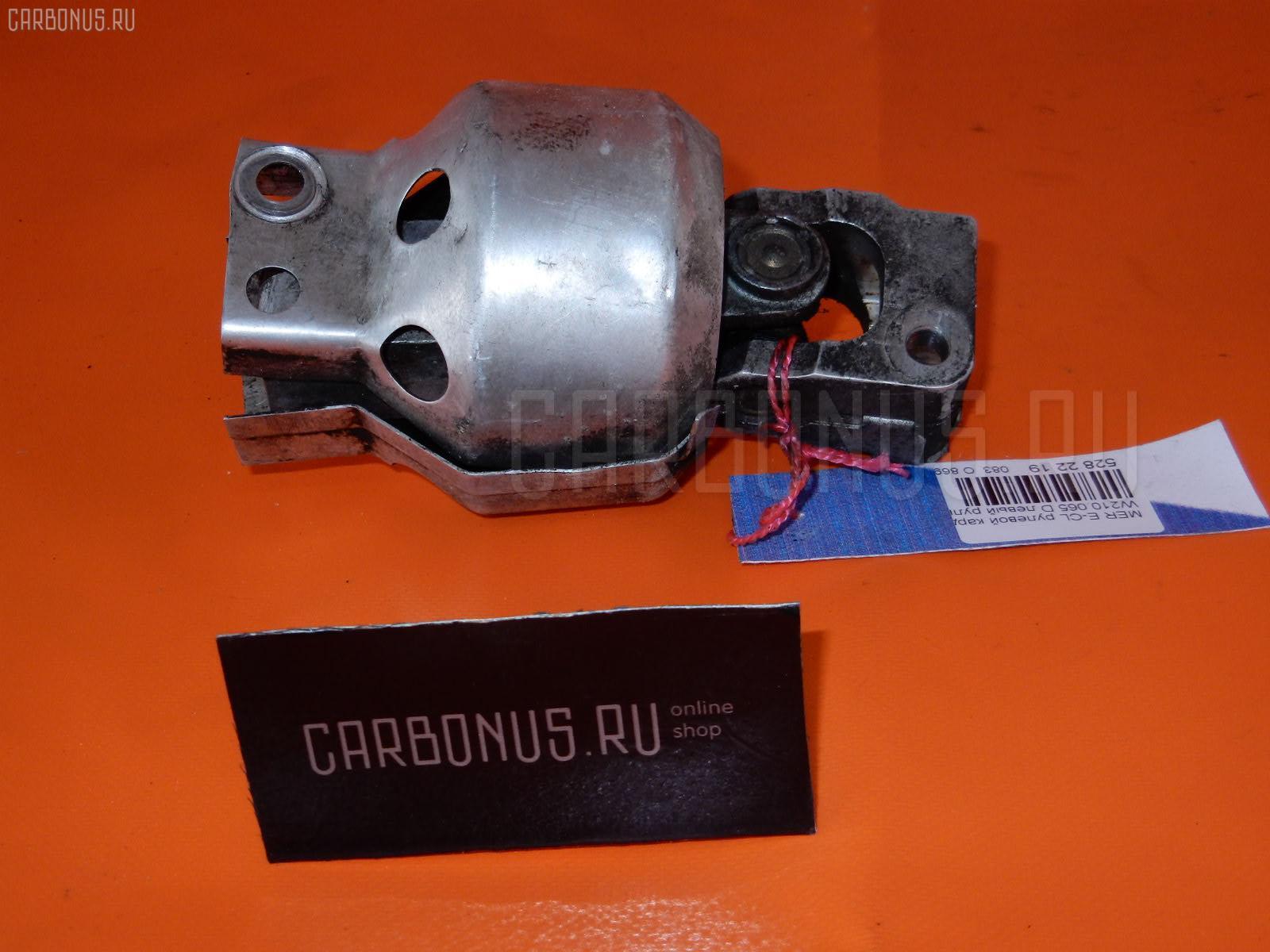 Рулевой карданчик MERCEDES-BENZ E-CLASS W210.065. Фото 2