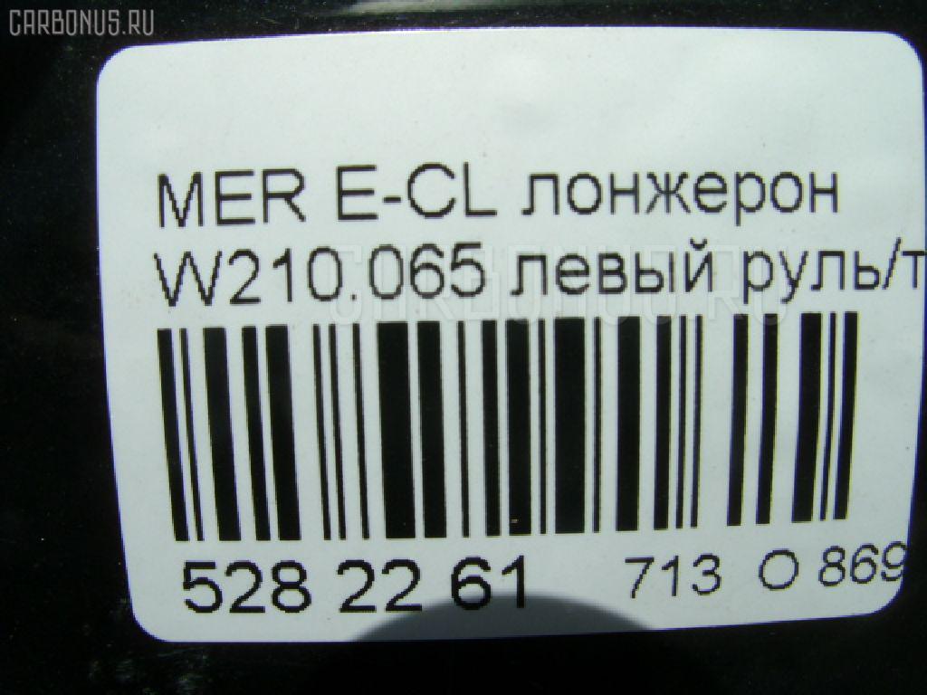 Лонжерон MERCEDES-BENZ E-CLASS W210.065 Фото 5