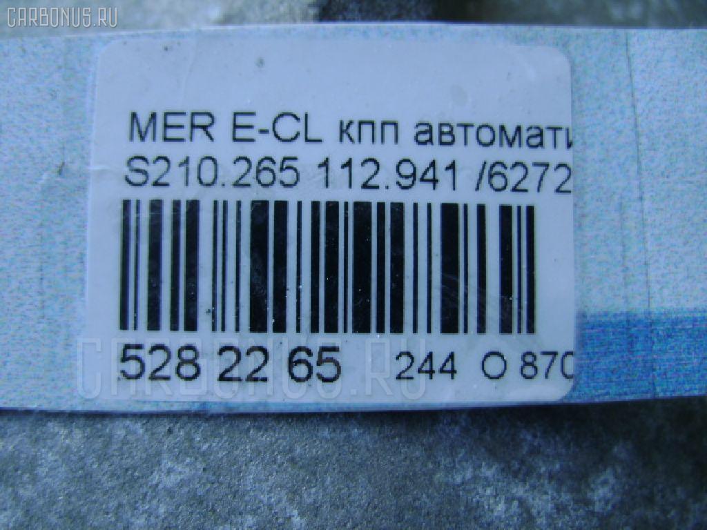 КПП автоматическая MERCEDES-BENZ E-CLASS STATION WAGON S210.265 112.941 Фото 5